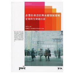 企業社會責任與永續發展策略: 企業的全球通行證