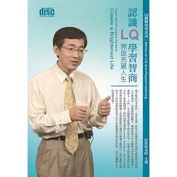 認識LQ學習智商:開啟亮麗人生(2CD)