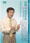 認識LQ學習智商-開啟亮麗人生(DVD)
