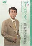 知識競爭力與核心能力(DVD)