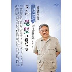 隋文帝-楊堅的經營智慧(DVD)