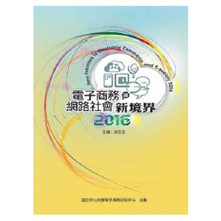 電子商務與網路社會新境界. 2016 = New frontiers in electronic commerce and e-society 2016