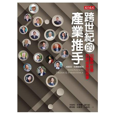 跨世紀的產業推手 :  20個與台灣共同成長的故事 = 成就第一的關鍵態度 /