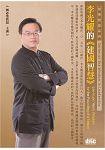 李光耀的建國智慧(2CD)