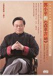 鄧小平的改革謀略(2CD)
