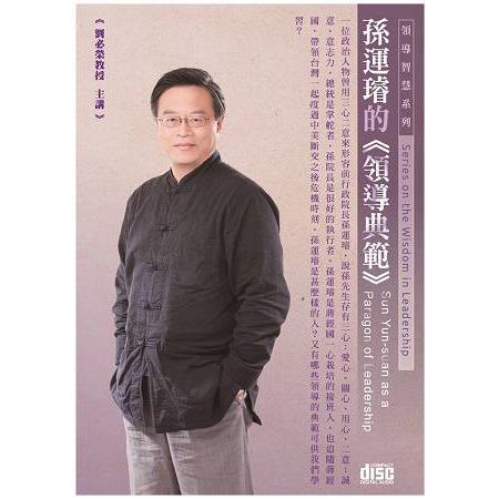 孫運璿的領導典範(2CD)