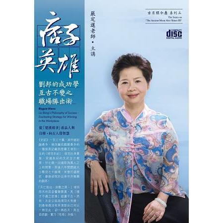痞子英雄-劉邦的成功學(6CD)