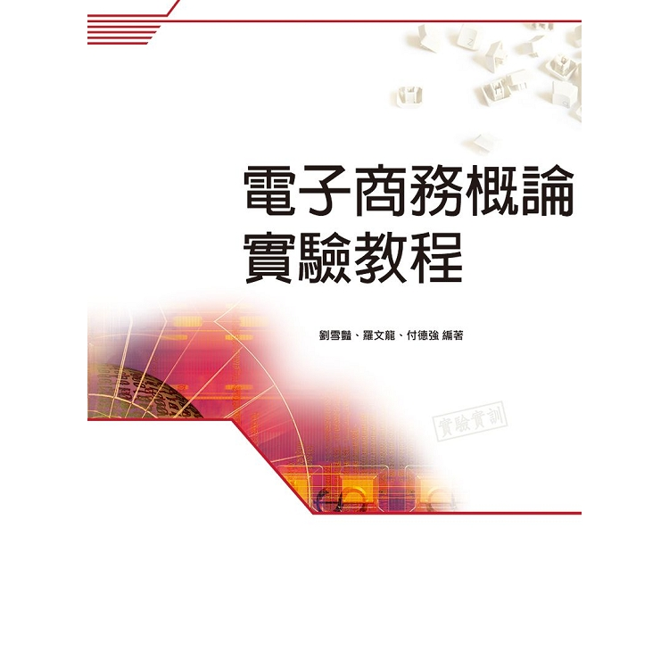 電子商務概論實驗教程