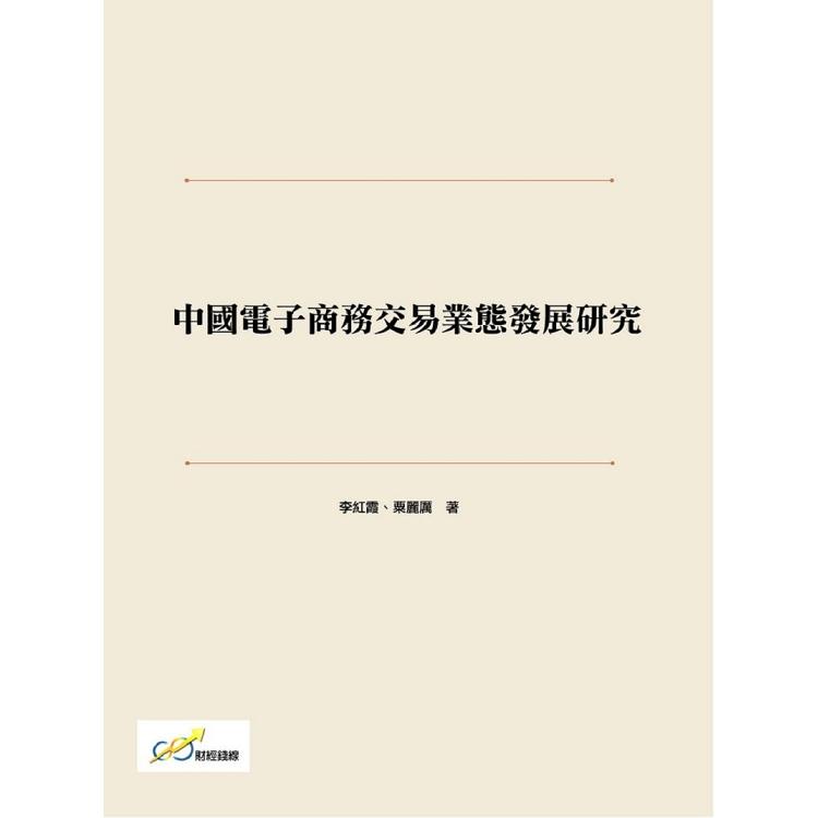 中國電子商務交易業態發展研究