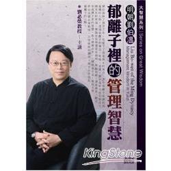 明朝劉伯溫-郁離子裡的管理智慧(2CD)