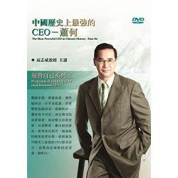 中國歷史上最強的CEO:蕭何(DVD)