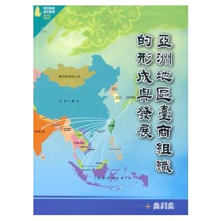 亞洲地區臺商組織的形成與發展 /