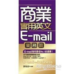 商業實用英文E:mail:業務篇(48K)