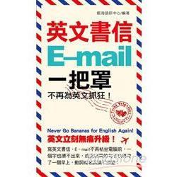 英文書信E-MAIL一把罩