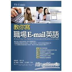 教你寫職場 E:mail 英語(附MP3)