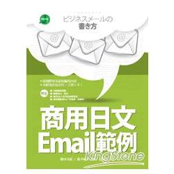 商用日文Email範例(20K)