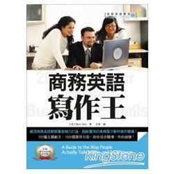 商務英語寫作王 /