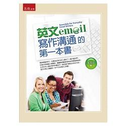 英文email寫作溝通的第一本書 = Essentials for everyday email writers /