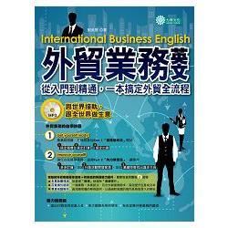 外貿業務英文(附MP3): 從入門到精通,一本搞定外貿全流程