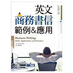 英文商務書信範例&應用:skills- applications- and practices