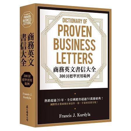 商務英文書信大全:300封標準實用範例