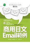 商用日文Email範例【彩色二版】(25K)