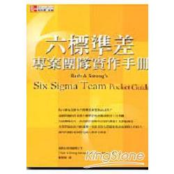六標準差專案團隊實作手冊