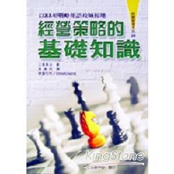 經營策略的基礎知識:以88項戰略用語攻城掠地