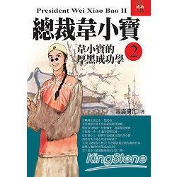 總裁韋小寶(2):韋小寶的厚黑成功學