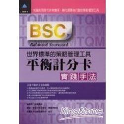 BSC平衡計分卡實踐手法Balanced Scorecard:世界標準的策略管理工具