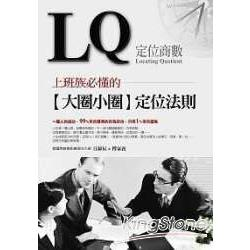 LQ:職場必懂的(大圈小圈)定位法則