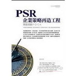 PSR企業策略再造工程