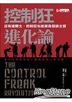 控制狂進化論