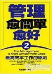 管理愈簡單越好(2)