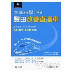 大家來學TPS:豐田改善直達車