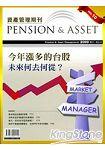 資產管理期刊(第十期)今年漲多的台股未