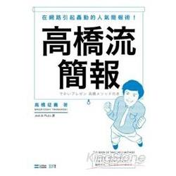 高橋流簡報 = The book of takahashi method /