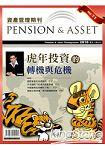 資產管理期刊(第十一期)虎年投資的轉機