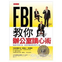 FBI教你辦公室讀心術—精通非言語行為,成為升職加薪的熱門人選