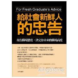 給社會新鮮人的忠告 = For fresh graduate