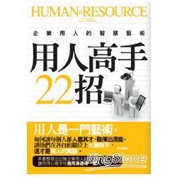 用人高手22招:企業用人的智慧藝術:the wisdom of human reationship