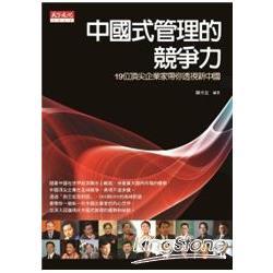 中國式管理的競爭力:19位頂尖企業家帶你透視新中國
