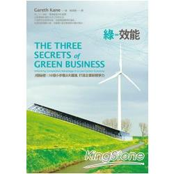 「綠」效能:3個秘密×16個小步驟&大躍進,打造企業新競爭力
