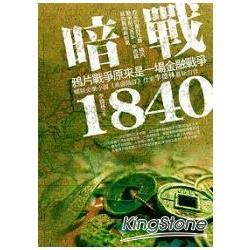 暗戰 1840(上):鴉片戰爭原來是一場金融戰爭