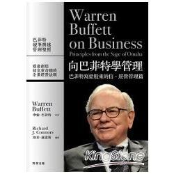 向巴菲特學管理:巴菲特寫給股東的信‧經營管理篇