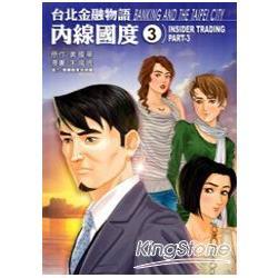 台北金融物語 : 內線國度 = Inside story of banking in Taipei /