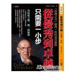 管理之父彼得‧杜拉克告訴你從優秀到卓越
