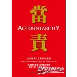 當責 = Accountability /