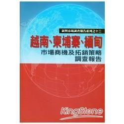 越南、柬埔寨、緬甸市場商機及拓銷策略調查報告