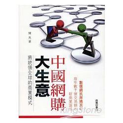 中國網購大生意